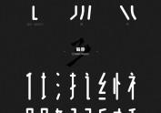 MOGU团队2016Q4原创字体