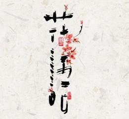 """""""花语""""-16种书法字体表现花草语言"""