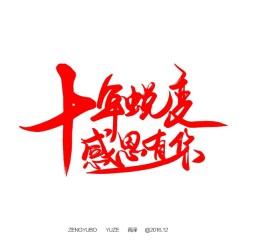 雨泽字造|曾玉波|字迹|拾贰月/贰