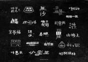 Wyy's Font design 字说字话