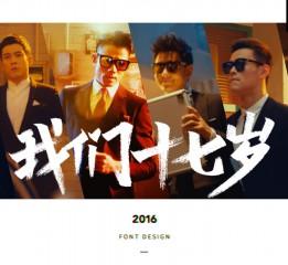 《我们十七岁》宣传片字体设计