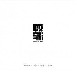2016中文字形精选