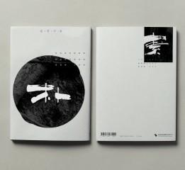 朴素/返璞归真(书法平面)