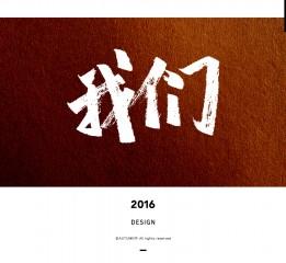 《我是创始人》宣传片字体设计