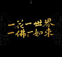 鲲出书法字体-佛家经典
