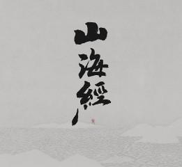 『山海经』异兽 之二 / 时愿寺封 /