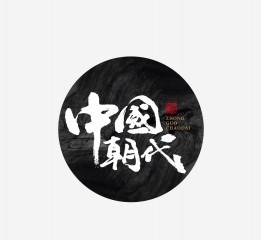 中國歷史十八朝代書法字體設計