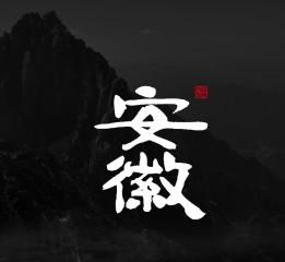 中國城市書法字體設計