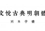 文悦古典明朝体 [字库][含下载]