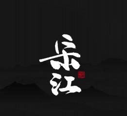 墨 · 趣丨水滸主題 · 壹