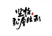 书法字体LOGO设计