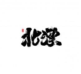 毛笔字体<玖月份>