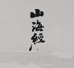 『山海经』异兽 之一 / 时愿寺封 /