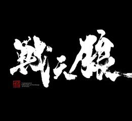 9月份书法字体(贰)