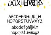 汉仪喵魂体字体制作