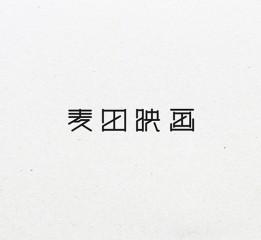 鬼三儿<字命不凡>