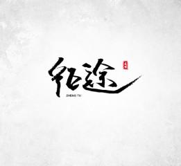 字体练习-LOGO-软笔-手写【叁】