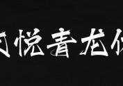 文悦青龙体 [字库][含下载]