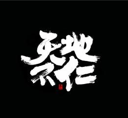秦川<诛仙>