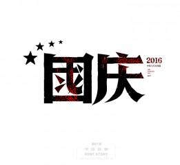 国庆怀旧主题,手写字体