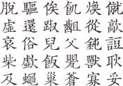 新字型-复刻的宋刻本字体