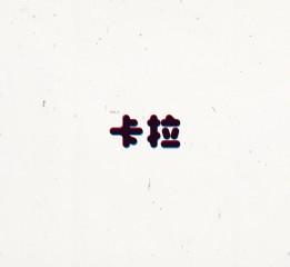 #蛋蛋#-字体集 第三弹