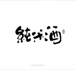 书法字记 | 贰拾贰 | 画字
