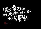 9月份书法字体(壹)