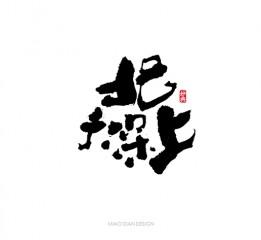 书法字记 | 贰拾壹