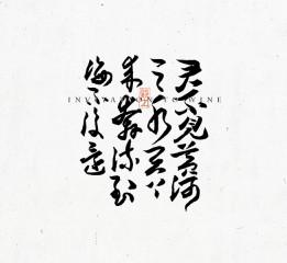 鲲出书法字体-经典诗词