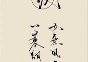 【手写】定风波 莫听穿林打叶声