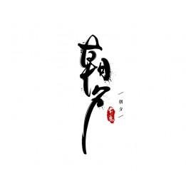 刘迪-书法字体-捌