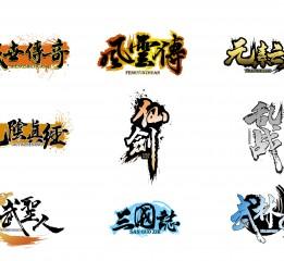 书法字体设计—— 云狐品牌设计郭仕