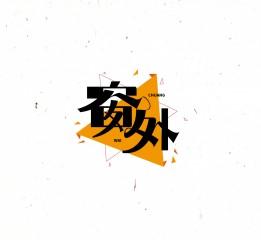 大猫|字体设计第14卷