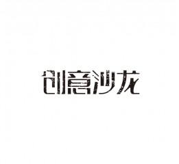 字体设计-第91期