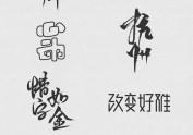 奮起練字!【6】