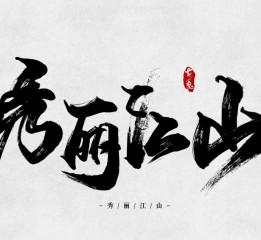 刘迪-书法字体-柒
