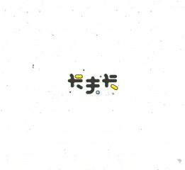 饭饭 | 字体设计第十一回