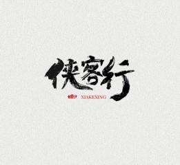 Hom 字体练习-1