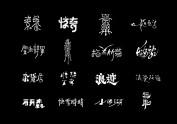 8月份手绘字体(壹)