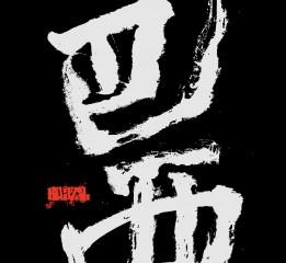 白墨广告-黄陵野鹤-奥运书法集(上)