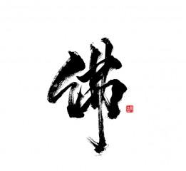 毛笔字体<柒月下>