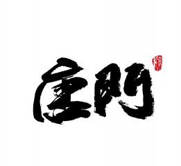 朴素-书法字体设计-8月份创意集合