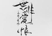 手写菊花体--无非爱恨