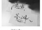 手写菊花体及普通字