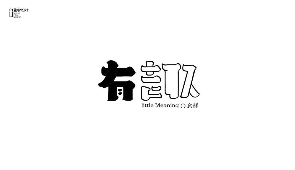 餐饮|食品字体设计-字体/字形-平面-设计作品-中国