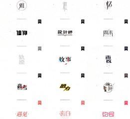 字由成长(1-5)-字体设计合集