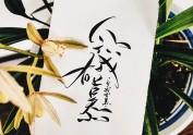 手写菊花体设计