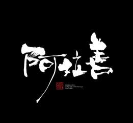 8月份书法字体(壹)