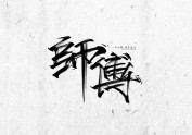 2016/FontDesign